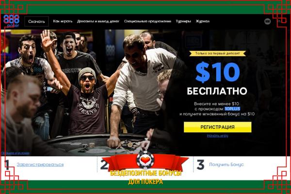 Официальный сайт 888 Покера.