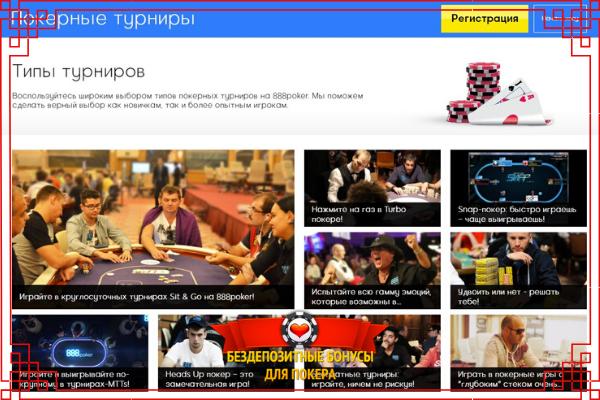 На 888 Покере представлен большой выбор туриниров.