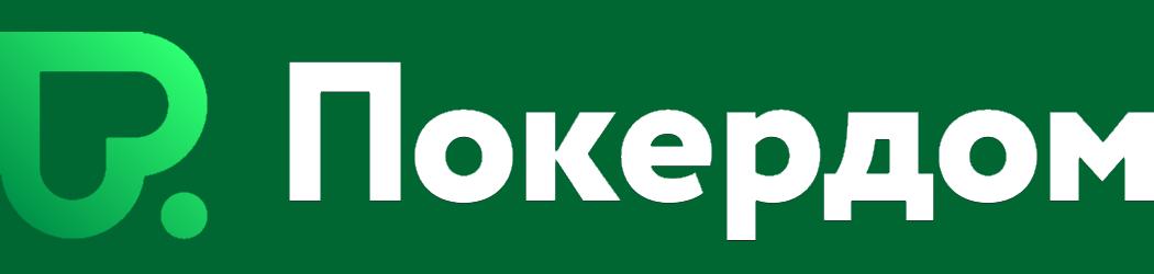 ПокерДом.